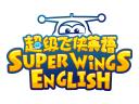 超级飞侠英语Super Wings English