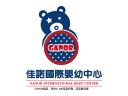 GANOR佳诺国际婴幼中心